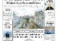 """La Repubblica, prima pagina: """"Attacco alla Vela Verde, 40 giorni per la demolizione'"""" [FOTO]"""